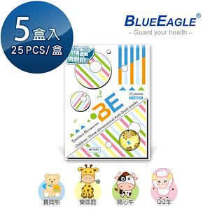 【藍鷹牌】台灣製 立體型兒童防塵口罩 四層式水針布 25片*5盒開心牛