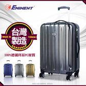 《熊熊先生》eminent萬國通路 28吋KF21 髮絲紋防刮行李箱 雙排輪 輕量 送好禮 TSA海關鎖 送原廠配件