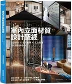 室內立面材質設計聖經:造型設計X混搭創意X 工法收邊 頂尖設計師必備【城邦讀書花園】