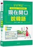 現在開口說韓語二版:強化韓語口說力,自由自在遊韓國(附中韓對照MP3.韓語字母表