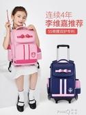 FA兒童拉桿書包小學生女孩6-12周歲女童1-3-5-6年級防水爬樓拖拉  (pink Q時尚女裝)