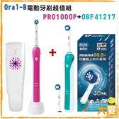 公司貨【超值組】德國百靈Oral-B 3D電動牙刷 OBF41217+PRO1000P