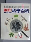 【書寶二手書T3/科學_PHV】小牛頓科學百科(1)