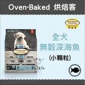 Oven-Baked烘焙客〔無穀全犬深海魚,小顆粒,12.5磅〕