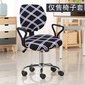 分體轉椅套彈力椅套電腦椅套簡約凳子套罩家用椅子套罩通用椅背套 年底清倉8折