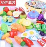 【主圖款】切切樂兒童切水果玩具女孩過家家