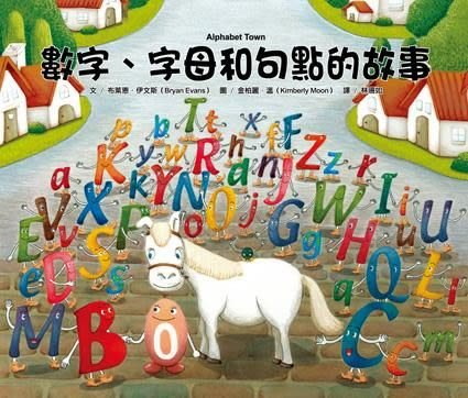 書立得-數字、字母和句點的故事