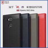 SONY XA2 Plus 碳纖紋拉絲 手機殼 全包邊 防摔 軟殼 保護殼