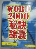 【書寶二手書T8/電腦_KAW】Word 2000秘訣錦囊_鐘崇榮