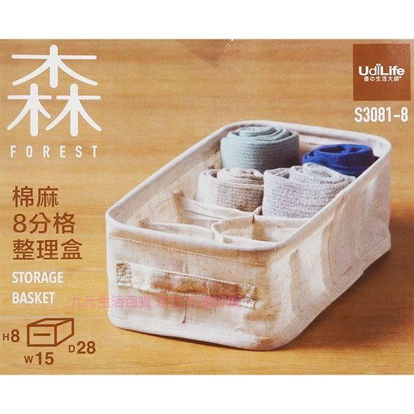 【九元生活百貨】森 棉麻8分格整理盒 分格收納 無印