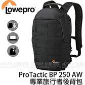 LOWEPRO 羅普 Pro Tactic BP 250 AW 專業旅行者 (免運 台閔科技公司貨) 後背相機包 電腦包 ProTactic
