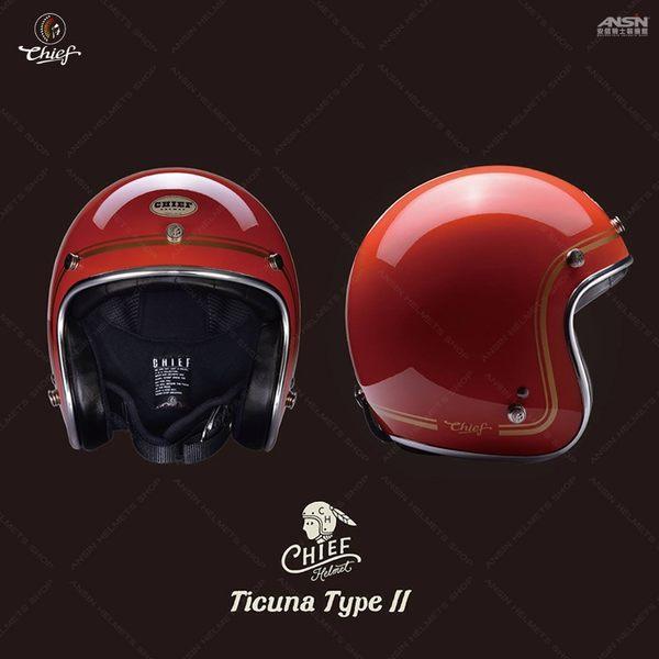 [中壢安信]CHIEF 美式 復古帽 Ticuna 橘 偉士牌 檔車 GOGORO 半罩 復古金色拉線 安全帽