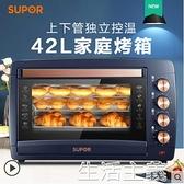 烤箱 蘇泊爾電烤箱家用烘焙大容量多功能烤箱考全自動家庭小型蒸烤一體 MKS生活主義