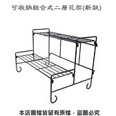可收納組合式二層花架(新款)