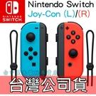 公司貨裸裝新品【NS週邊】 Switch Joy-Con 電光紅藍色 左右手控制器 雙手把 【台中星光電玩】
