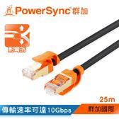 群加 Powersync CAT 7 10Gbps 耐搖擺抗彎折 超高速網路線 RJ45 LAN Cable【圓線】黑色 / 25M