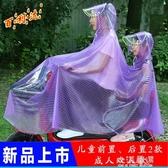 雨衣雙人電動車摩托車電瓶車自行車女成人騎行母子親子透明雨披『小淇嚴選』