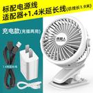 USB風扇 可攜式可充電小型學生宿舍電風扇夾扇迷你靜音床上辦公室桌面手持 2色