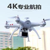 專業無人機實時遙控航拍高清智能4K遙控飛機充電動耐摔四軸飛行器