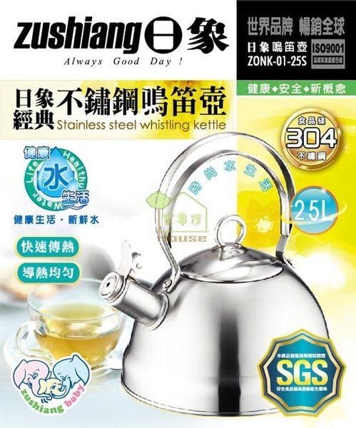 [ 家事達] KU-ZONK-01-25S 日象 2.5L經典不鏽鋼鳴笛壺 特價