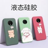 壹加7pro手機殼壹加7可愛7t矽膠軟殼7tpro情侶款【英賽德3C數碼館】