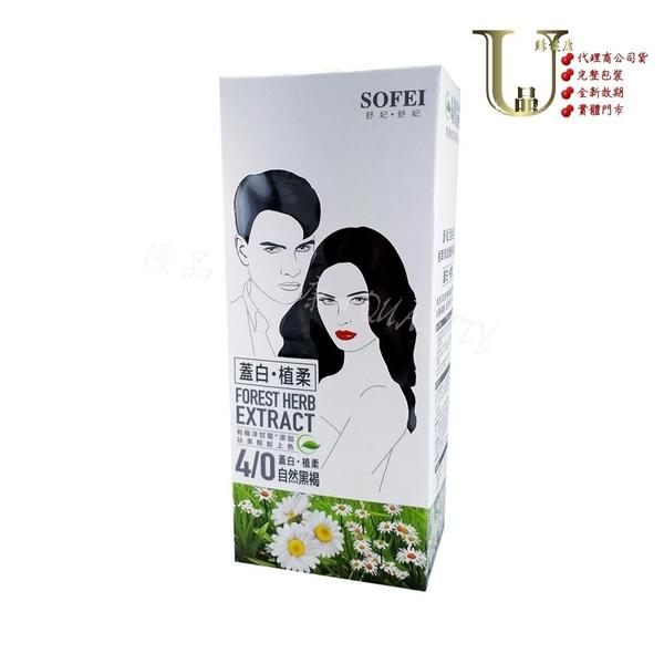 【優品購健康】舒妃 蓋白 護髮染髮霜 4/0 自然黑褐 100ml