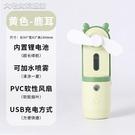 便攜風扇自動納米噴霧迷你風扇噴霧小風扇學生靜音制冷便攜USB風扇 快速出貨
