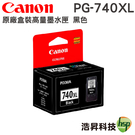 CANON PG-740XL 黑色 原廠墨水匣 盒裝 適用 MG3170 MG3570 MG3670等