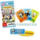 【中文版】 正版 動物森友會 第3彈 amiibo卡包 卡片 第三彈 【一包3張 隨機出貨】台中星光電玩