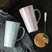 陶瓷杯馬克杯ins北歐簡約大容量辦公室水杯小清新情侶杯帶蓋勺 KB7455 【野之旅】