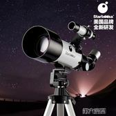 天文望遠鏡 專業太空觀星高倍高清5000夜視深空成人兒童尋星倍鏡 第六空間 igo