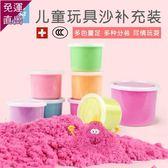 太空沙玩具沙1斤散沙散裝 安全無毒魔力彩色彩沙套裝兒童補充裝沙子【快速出貨】