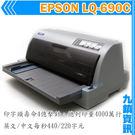 九鎮資訊 EPSON LQ-690C 2...