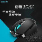 雷柏V90滑鼠 有線游戲滑鼠 人體工學 金屬工藝LOL電競滑鼠