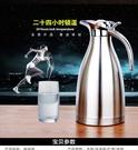 保溫壺 304不銹鋼真空保溫水壺大容量家用熱水瓶暖壺咖啡壺酒店飯店茶壺 宜品居家