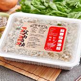 1I3B【魚大俠】FF592父山白俠-蒜香吻魚油飯(600g/盒)#吻仔魚