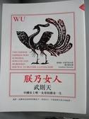 【書寶二手書T1/傳記_ILD】朕乃女人-武則天中國史上唯一女帝的傳奇一生_喬納森.克萊門茨