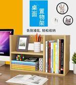 學生用桌上書架簡易書桌面置物架小書架辦公室書桌宿舍迷你收納架