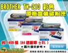 Brother TN-210 Y 黃色 原廠碳粉匣 HL-3040CN/HL-3045CN/HL-3070CW/HL-3075CW