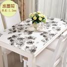 PVC時尚餐桌布防水防燙塑料軟玻璃茶幾墊臺布墊桌墊膠墊彩色家用