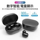 【LED電量顯示!通話清晰】智能觸控 立體聲藍牙耳機/磁吸式耳機 藍牙5.0 (Y16)