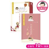玩美日記 魚子晶露逆顏活膚面膜 10片/盒