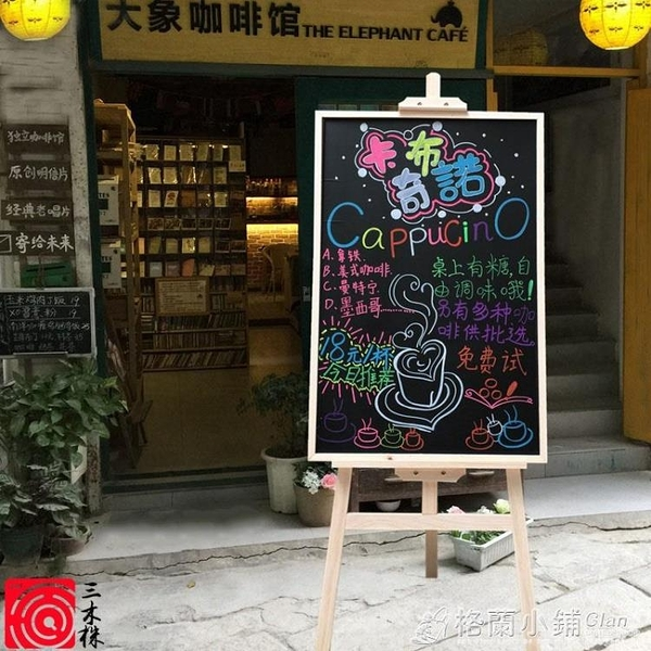 木質立式黑板支架式小黑板店鋪掛壁宣傳板廣告牌菜單廣告黑板架子ATF 格蘭小舖 全館5折起