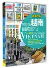 開始在越南自助旅行(新第四版)...