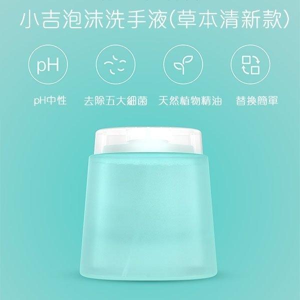 【刀鋒】小吉泡沫洗手機 感應式 現貨 當天出貨 小米 米家 有品 自動感應 感應洗手機 除菌