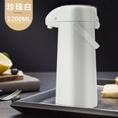 按壓省力保溫壺熱水瓶大容量保溫瓶氣壓式水壺暖壺家用定制 雙11下殺8折