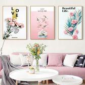 壁畫 客廳裝飾畫現代簡約沙發背景墻掛畫粉色花卉壁畫 i萬客居