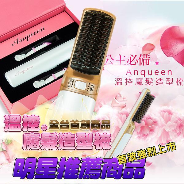 ANQUEEN 溫控魔髮造型梳 -QA-N17