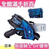 日本 BANDAI 假面騎士 ZERO-ONE DX Aims Shot Riser 腰帶【小福部屋】