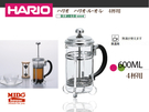 HARIO THA-4 復古濾壓茶壺 600ml 4杯(S)《Midohouse》